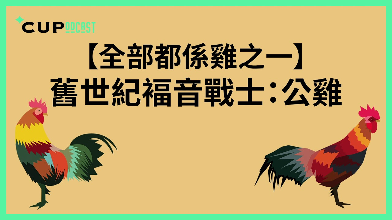 【*CUPodcast】#22 全部都係雞之一:舊世紀褔音戰士 —— 公雞