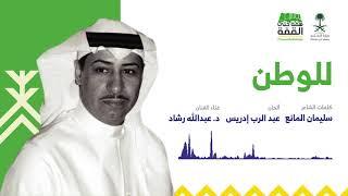 للوطن - عبد الله رشاد