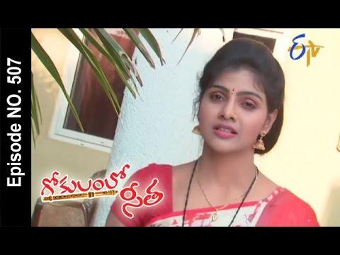 Gokulamlo Seeta   16th January 2017  Full Episode No 507  ETV Telugu