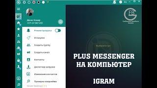 Скачать Plus Messenger на компьютер Или как установить программу IGram на ПК