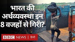 India की Economy के आठ बड़े क्षेत्रों में भारी गिरावट के मायने क्या हैं? (BBC Hindi)