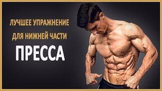 постер к видео Лучшее упражнение для нижней части пресса