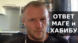Шлеменко - ответ Маге и Хабибу / Почему Нурмагомедов предложил подраться с Исмаиловым