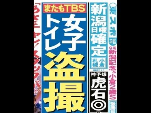 【恐怖】TBS「あさチャン!」ADがトイレで盗撮AKB小嶋陽菜のおま〇こが狙われる