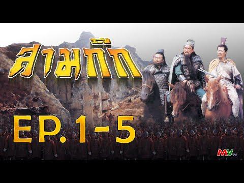 สามก๊ก 1994 ( Romance Of The Three Kingdom )  [ พากย์ไทย ]  l EP.1-5 l TVB Thailand