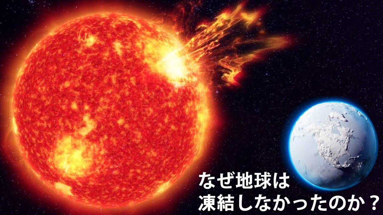 暗い太陽のパラドックス-なぜ地球は凍結しなかったのか?