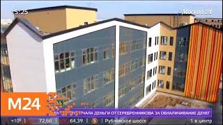 Собянин рассказал о строительстве на ЗИЛе уникальной школы - Москва 24