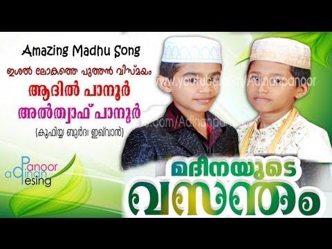 Super Madhu Song_Sneha Theeram Madeena.. New Ishal Tharangal. ADIL PANOOR & ALTHAF PANOOR_by KUFIYA