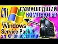 Установка Windows XP Service Pack 1 на современный компьютер