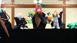 2012年7月28日東みよし町加茂公民館で「夏の子どもおはなし会」がありました。2002年からボランティアで絵本の読み聞かせをしている「どんぐりの会」が文部科学省「 ...