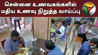 தண்ணீர் தட்டுப்பாடு எதிரொலி உணவகங்களில் மதிய உணவு நிறுத்த வாய்ப்பு Hotels  Water Scarcity Chennai