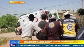 В Минобороны предупредили о готовящейся провокации боевиков в Идлибе
