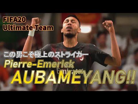 【FIFA20】FUTのオンライン対戦やる!!