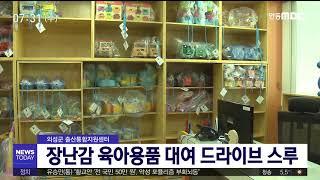 의성군, 장난감 육아용품 대여 드라이브-스루/ 안동MB…