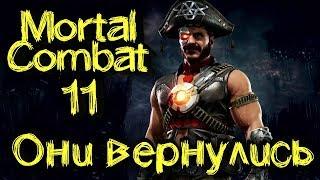 Новый лучший файтинг на ПК - Mortal Kombat 11 - Стрим обзор игры