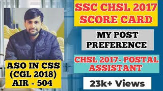 MY SSC CHSL 2017 SCORE CARD   MY POST PREFERENCE  ASO IN CSS #chslpostpreference#chslscorecard