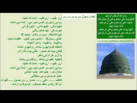 Aiy Taiba Aiy Taiba اے طیبہ اے  طیبہ- Nasheed-Junaid Jamshed-Urdu Lyrics