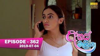 Ahas Maliga | Episode 362 | 2019-07-04 Thumbnail