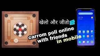 How to play carrom with your friends| Carrom disc pol| online game|