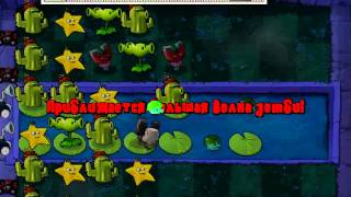 Plants vs Zombies 4-10 (Где зомби-Йети?)