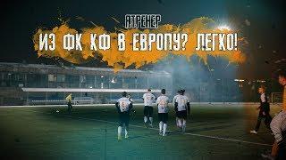 ЯТренер Из ФК КФ в Европу Легко