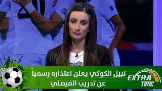 المدرب التونسي نبيل الكوكي يعلن اعتذاره رسمياً عن تدريب الفيصلي