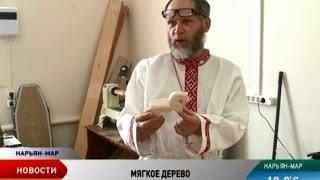 Мастер деревянной игрушки Виктор Атларов дает уроки нарьянмарцам