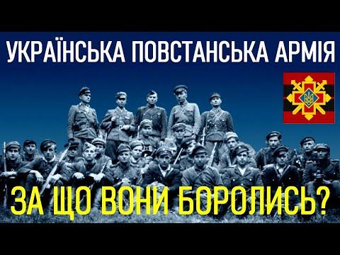 Radio Holos fm: УПА: За що боролося Українська Повстанська Армія / Історія України // Відеолекція