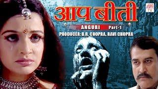 "Aap Beeti- ANGURI "" PART-1 || BR Chopra Superhit Hindi Serial || Aatma Ki Khaniyan ||"