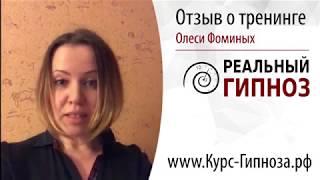 Обучение гипнозу у Олеси Фоминых. Отзыв о тренинге по гипнозу в Москве.