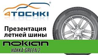 Презентация летней шины Nokian Hakka Green 2 - 4 точки. Шины и диски 4точки - Wheels & Tyres 4tochki(Презентация летней шины Nokian Hakka Green 2 - 4 точки. Шины и диски 4точки - Wheels & Tyres 4tochki Видео о том, как проходила..., 2015-12-14T11:59:56.000Z)