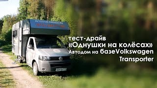 «Однушка на колёсах»   автодом на базе Volkswagen Transporter