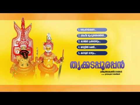 തൃക്കടപ്പൂരപ്പൻ | Thrikadapoorappan  | Hindu Devotional Songs Malayalam | Sree Muthappan Songs