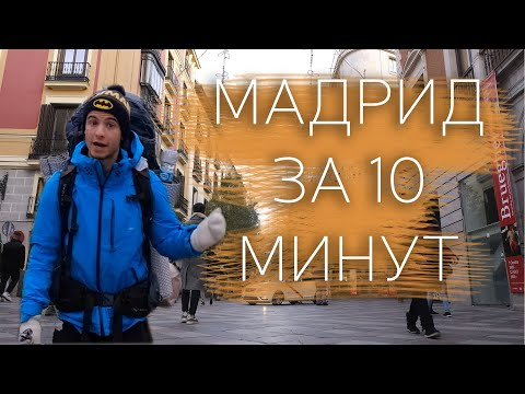 Мадрид 2019 - Испанская столица за 10 минут (OneWayTicket 3 сезон)