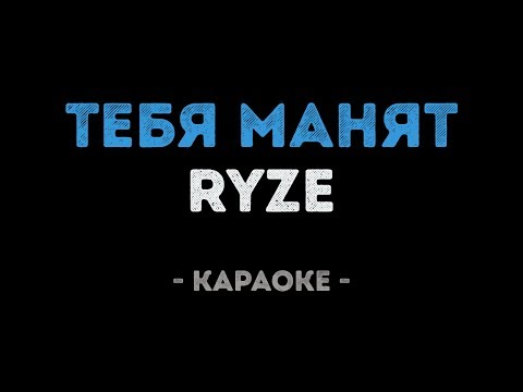 RYZE - Тебя манят (Караоке)