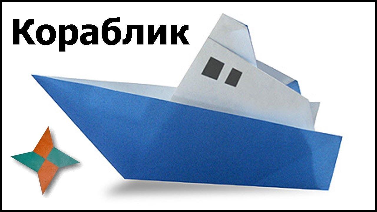 кораблик з паперу схема