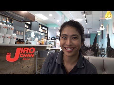 EP 421.การเปิดร้านกาแฟได้เปลี่ยนชีวิตของเธอในอเมริกา