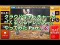 くるくるトレジャー(クラウドキャッチャー)攻略動画 Part.13