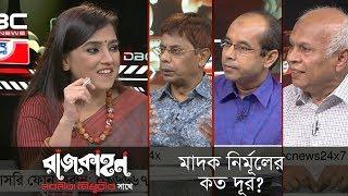 মাদক নির্মূলের কত দূর? || রাজকাহন || Rajkahon 2 || DBC NEWS 20/09/18