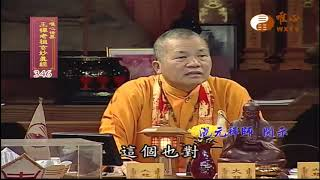 【王禪老祖玄妙真經346】| WXTV唯心電視台