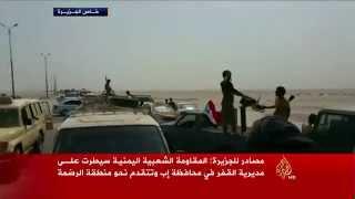 المقاومة الشعبية اليمنية تتقدم بمحافظة إب