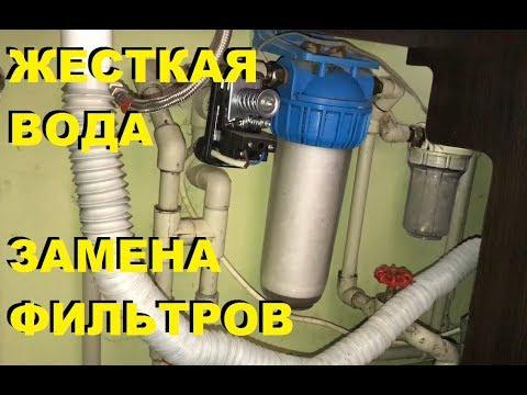 ЖЕСТКАЯ ВОДА - ЗАМЕНА ВСЕХ ФИЛЬТРОВ (#Стройка Руками)