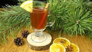 Безалкогольный Глинтвейн  Волшебный вкус и аромат!