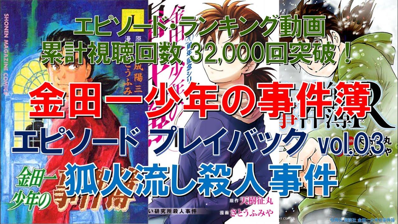 【金田一少年の事件簿】エピソード・プレイバック vol.03