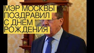 Смотреть видео МэрМосквы поздравил сднем рождения министра иностранных делРФС. Лаврова онлайн