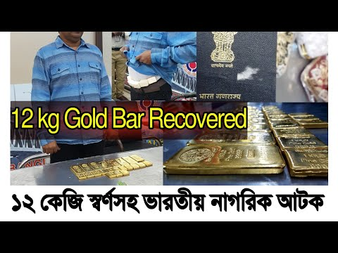 Indian guy caught with 12 kg gold in Bangladesh