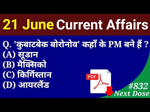 TODAY DATE 21/06/2020 CURRENT AFFAIRS VIDEO AND PDF FILE DOWNLORD