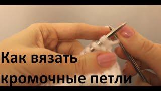 видео Вязание кромочных петель