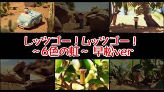 [わ]【おそ松さん】レッツゴー!ムッツゴー!~6色の虹~ 早松ver FULL オフボ thumbnail