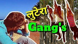 लुटेरा गैंग्स Comedy Video || Lootera Gangs- TBF || Very Funny Video || TBF Comedy